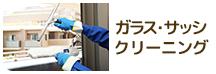 店舗・オフィス向けガラス・サッシクリーニングサービス内容